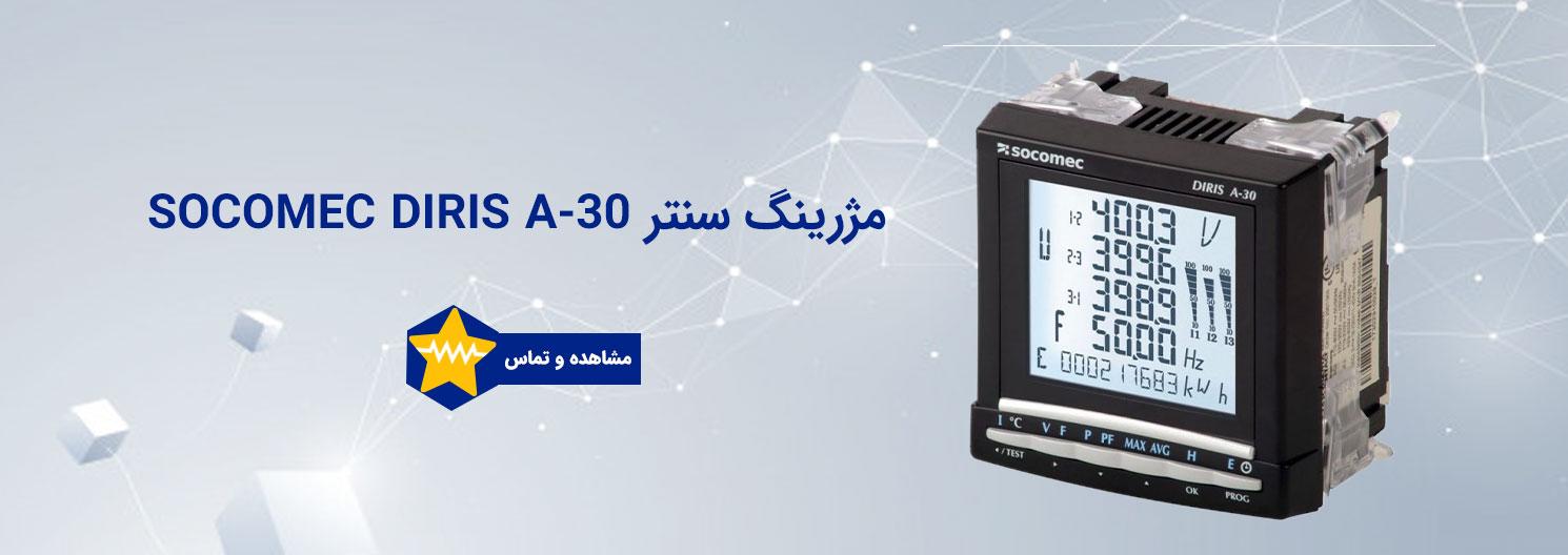 خریدی سوکومک A30